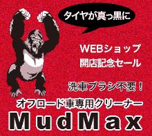 MUDMAX広告バナー
